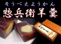 ようかん・羊羹・和菓子/贈り物