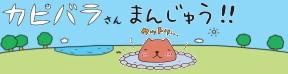 カピバラさん・和菓子・まんじゅう・どらやき