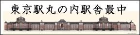 東京駅丸の内駅舎最中