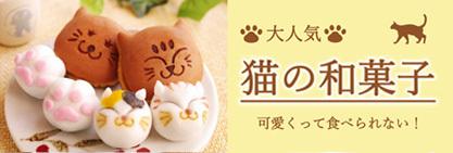 和菓子・ネコ・三毛猫・饅頭・どら焼き・ギフト・贈り物