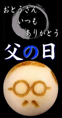 父の日・和菓子
