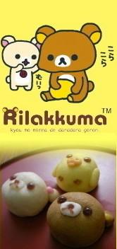 リラックマ(まんじゅう・和菓子)