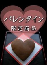 バレンタイン・ハートの和菓子