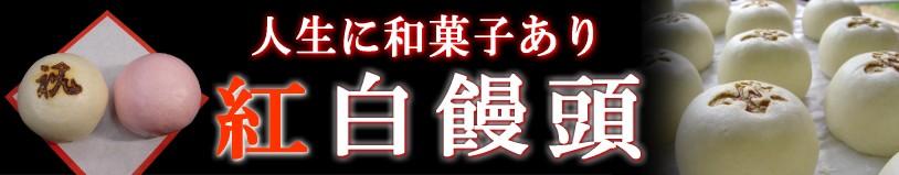 紅白饅頭・誕生餅・お祝い まんじゅう/和菓子