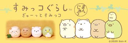 和菓子・すみっコぐらし・ギフト・贈り物・オススメ・饅頭・ねこ・とんかつ・くま・ぺんぎん?