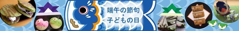 和菓子・端午の節句・こどもの日・どら焼き・抹茶・鯉のぼり・こいのぼり・上生菓子・練り切り・ギフト・贈り物