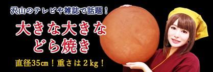 和菓子・特大どら焼き・サプライズ・ギフト・贈り物