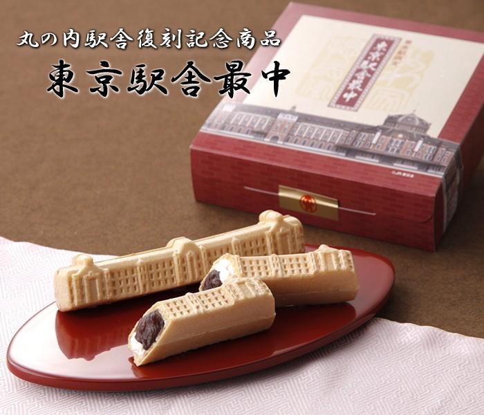 東京土産・東京駅・和菓子・最中・商品
