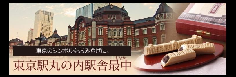 東京駅・東京土産/和菓子