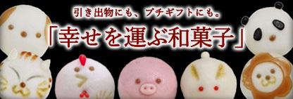 動物まんじゅう・饅頭・ギフト・贈り物・スイーツ