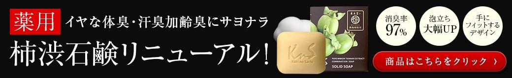 柿渋石鹸リニューアル