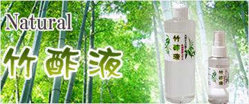 ナチュラル竹酢液