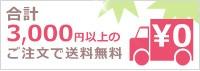 竹炭石鹸TenTenは3000円以上送料無料