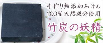 竹炭の妖精(熊笹炭石鹸)