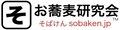 お蕎麦研究会・そば研ストア ロゴ