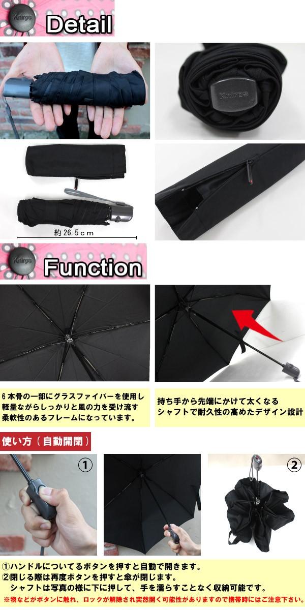 クニルプス Knirps Flat Duomatic 晴雨兼用 全自動 ワンタッチ開閉 折り畳み傘 日傘兼用 メンズ (男性用) レディース(女性用)兼用 (881)