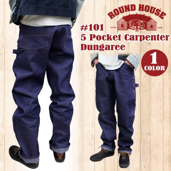 ラウンドハウス ROUND HOUSE #101 5ポケット カーペンターパンツ リジッド 5 Pocket Carpenter Dungaree Rigid 12オンス ワークパンツ デニム ジーパン ジーンズ USA製 メンズ
