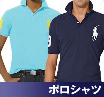 Polo Ralph Lauren Boys ポロ ラルフローレン ボーイズライン ポロシャツ ビッグポニーポロシャツ