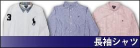 Polo Ralph Lauren Boys ポロ ラルフローレン ボーイズライン 長袖シャツ オックスフォードシャツ ビッグポニー