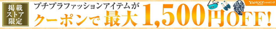 プチプラファッション 先着順!クーポンで最大1,500円OFF!