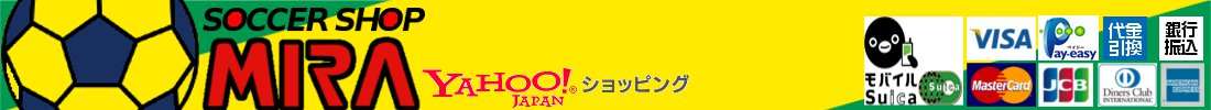サッカーショップミラYahoo!JAPAN店