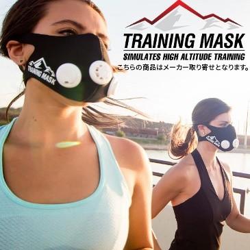 トレーニングマスク,低酸素,高山