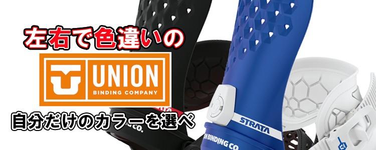 UNION,ユニオン,ビンディング,バインディング,色違い,当店オリジナル