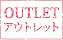 アウトレット,outlet