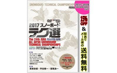 2017スノーボード テク選/第24回JSBA全日本
