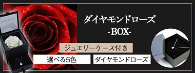 ダイヤモンドローズボックス