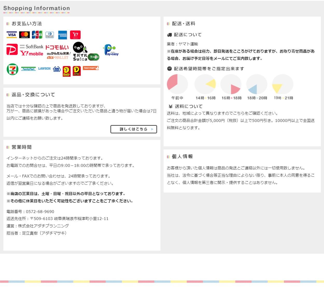 SOERU Yahoo!店