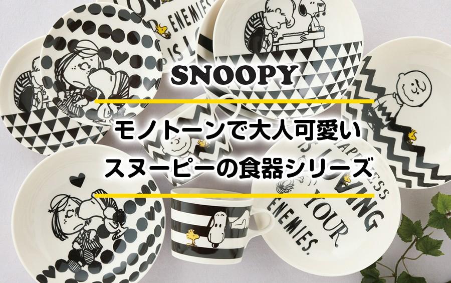 スヌーピー(SNOOPY)モノトーン食器