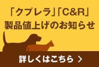 「クプレラ」「C&R」製品値上げのお知らせ