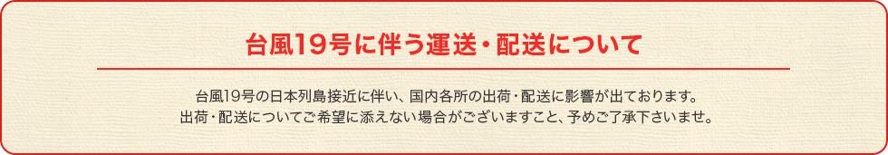 台風19号に伴うご連絡