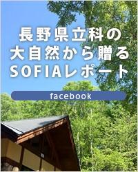 長野県立科の大自然レポート