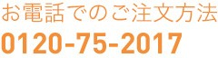 お電話でのご注文方法