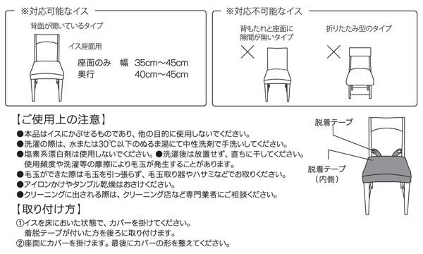 【4個セット】アイリスオーヤマ ジャガード生地 チェア座面カバー JCC-ZA 対応可能なイス・使用上の注意・取り付け方