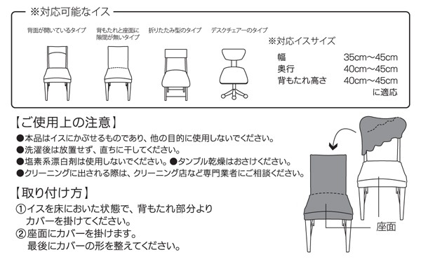 【6個セット】アイリスオーヤマ パイル生地 チェアフルカバー PCC-FL 対応可能なイス・使用上の注意・取り付け方