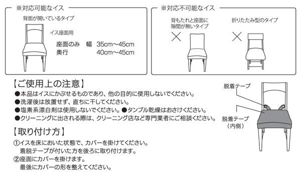 【8個セット】アイリスオーヤマ パイル生地 チェア座面カバー PCC-ZA 対応可能なイス・使用上の注意・取り付け方