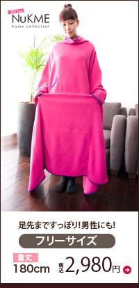 【D】≪13色≫NuKME(ヌックミィ)着るブランケット 【フリーサイズ】(180cm)