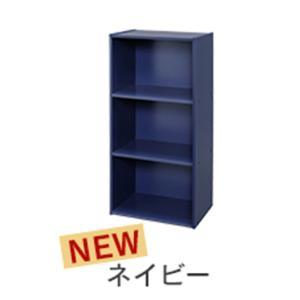 カラーボックス 3段 CX-3 収納ボックス 収納 収納ケース 本棚  棚 アイリスオーヤマ あすつく セール sofort 30