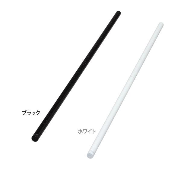 カラーメタルラックポール CMR-12P ホワイト・ブラック