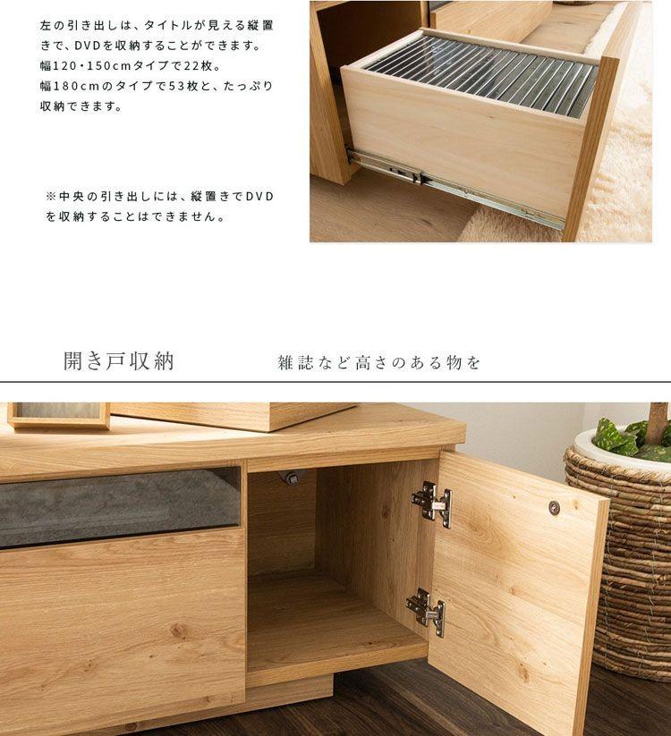 テレビ台テレビボードローボードAVボードTV台テレビラック木製ラック幅150日本製国産完成品テレビ台W150