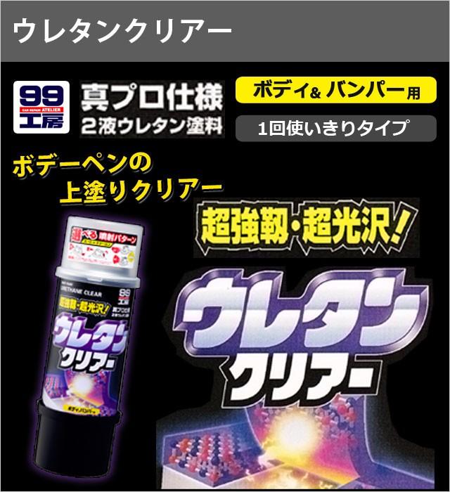 99 クリアー ソフト ウレタン