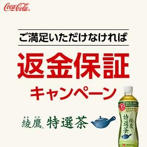 綾鷹特選茶返金キャンペーン