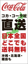 コカ・コーラ社直送