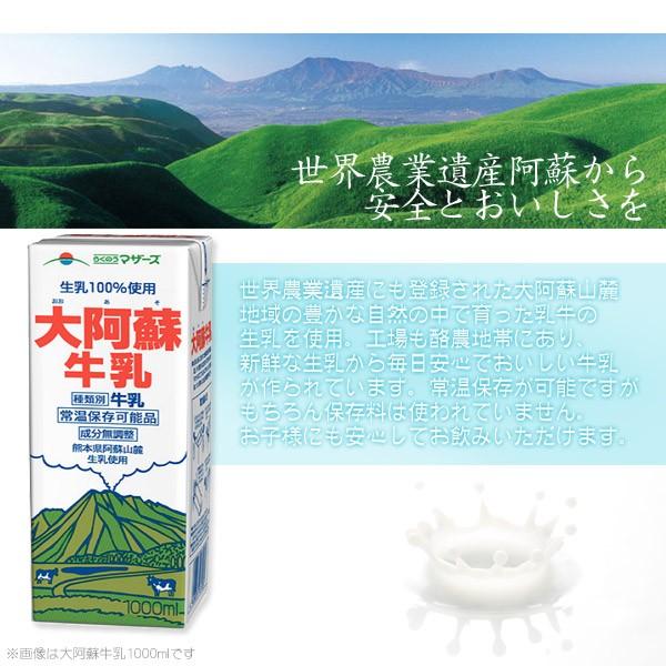 世界農業遺産阿蘇からおいしい牛乳をお届け