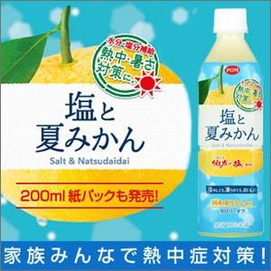 塩と夏みかん