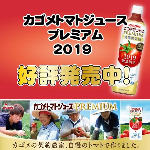 カゴメトマトジュースプレミアム2019