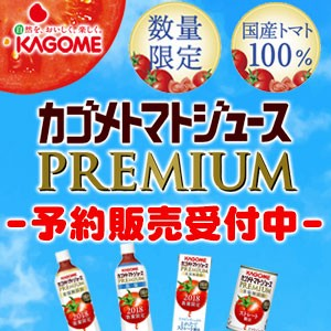 カゴメ トマトジュース プレミアム
